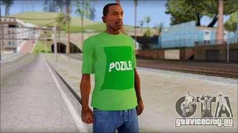 Pozilei T-Shirt для GTA San Andreas