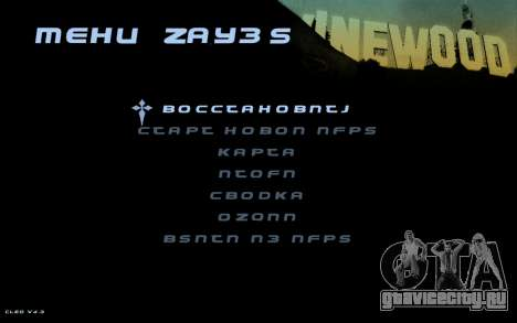 Hud by Videlka для GTA San Andreas третий скриншот