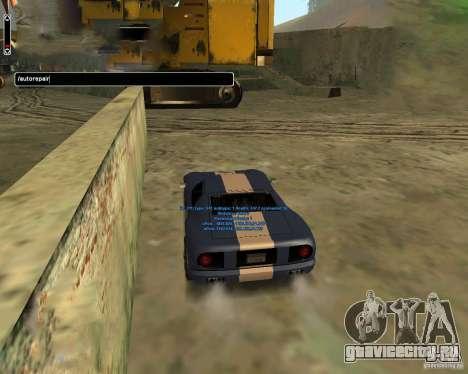 Autorepair для GTA San Andreas третий скриншот