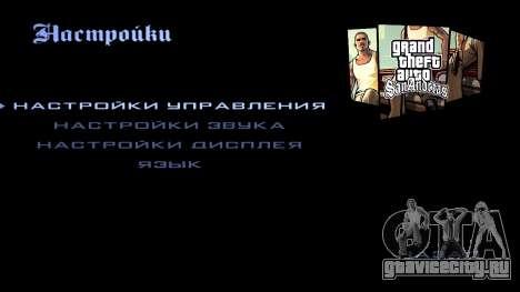 HD экран загрузки и меню для GTA San Andreas десятый скриншот