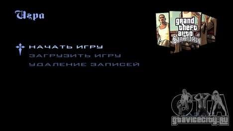 HD экран загрузки и меню для GTA San Andreas восьмой скриншот
