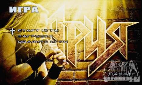 Меню Ария для GTA San Andreas