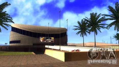 HD текстуры стадиона в Лас Вентурас для GTA San Andreas третий скриншот