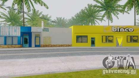 Новые текстуры для Binco на Гроув-стрит для GTA San Andreas третий скриншот