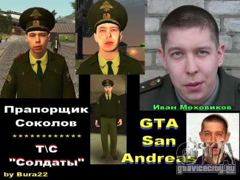 Прапорщик Соколов для GTA San Andreas