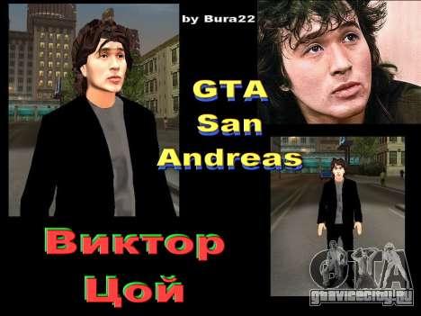 Виктор Цой для GTA San Andreas