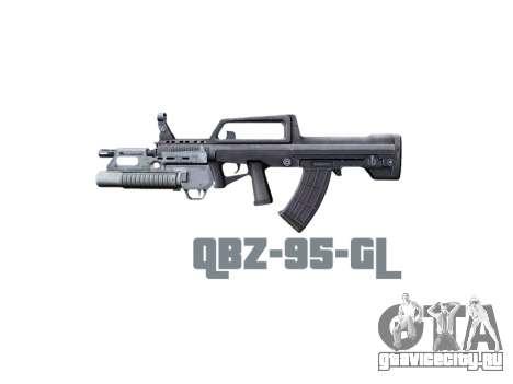 Автомат QBZ-95-GL icon3 для GTA 4 третий скриншот