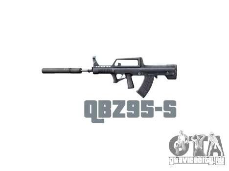 Автомат QBZ-95-S icon3 для GTA 4 третий скриншот