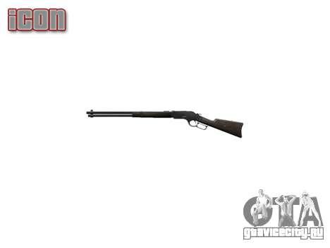 Винтовка Winchester Model 1873 icon1 для GTA 4 третий скриншот