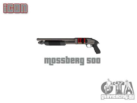 Помповое ружьё Mossberg 500 icon3 для GTA 4 третий скриншот