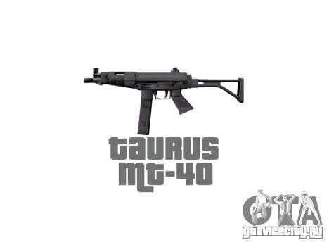 Пистолет-пулемёт Taurus MT-40 buttstock2 icon2 для GTA 4 третий скриншот