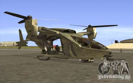 HELO4 Future Hunter для GTA San Andreas