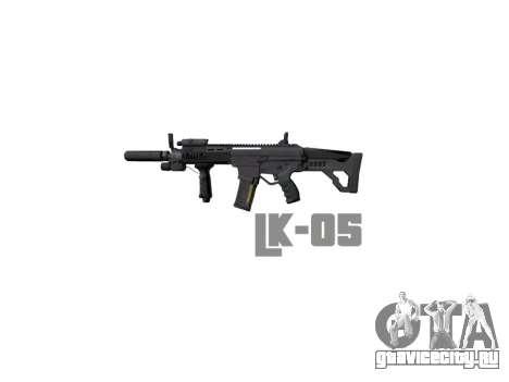 Автомат LK-05 Vertical Grip icon3 для GTA 4 третий скриншот