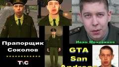 Прапорщик Соколов