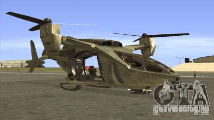 HELO4 Future Hunter для GTA San Andreas