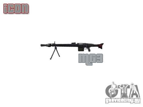 Немецкий пулемёт MG3 icon3 для GTA 4 третий скриншот