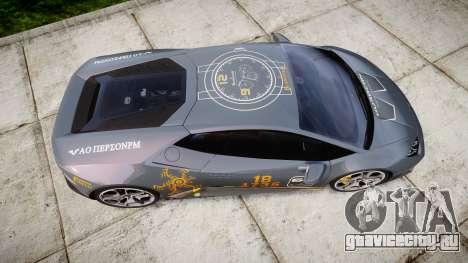 Lamborghini Huracan LP 610-4 2015 Blancpain для GTA 4 вид справа