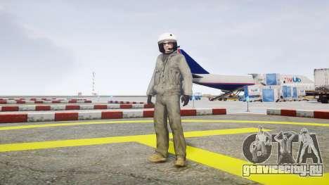 Боевой пилот для GTA 4