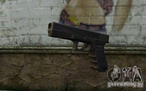Glock-17 для GTA San Andreas