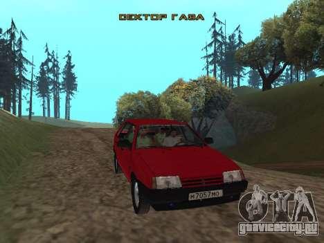 Радио группы Сектор Газа для GTA San Andreas третий скриншот