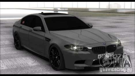 BMW M5 F10 для GTA San Andreas