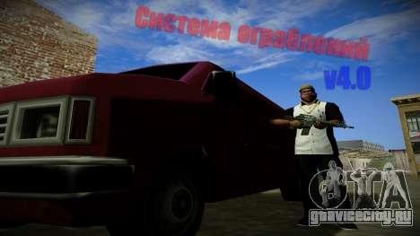 Система ограблений v4.0 для GTA San Andreas