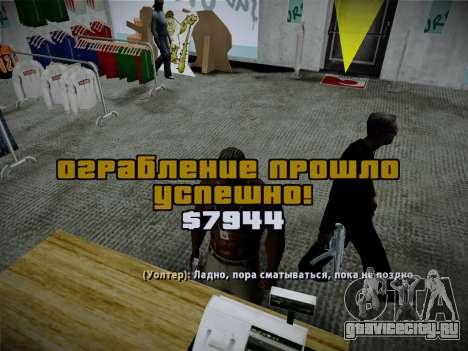 Система ограблений v4.0 для GTA San Andreas десятый скриншот