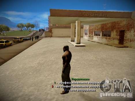 Система ограблений v4.0 для GTA San Andreas четвёртый скриншот