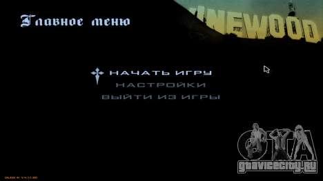 Full HD Interface для GTA San Andreas второй скриншот