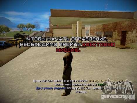 Система ограблений v4.0 для GTA San Andreas пятый скриншот