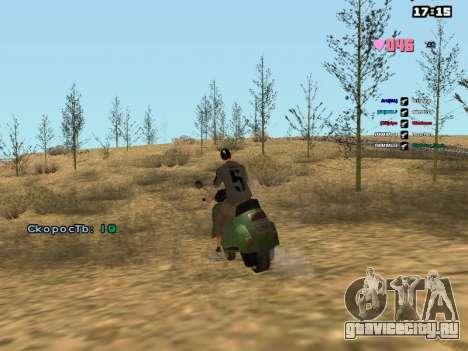 SAMP Fixer для GTA San Andreas четвёртый скриншот