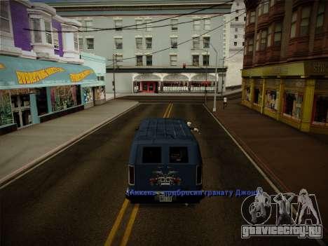 Система ограблений v4.0 для GTA San Andreas двенадцатый скриншот
