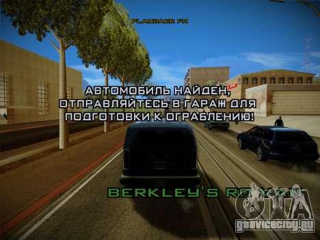 Система ограблений v4.0 для GTA San Andreas седьмой скриншот