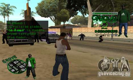 C-HUD Groove для GTA San Andreas четвёртый скриншот