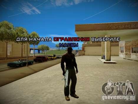 Система ограблений v4.0 для GTA San Andreas второй скриншот