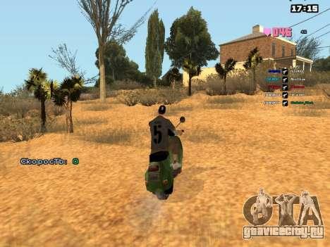 SAMP Fixer для GTA San Andreas третий скриншот