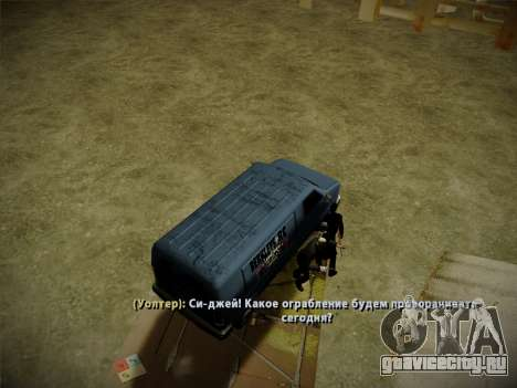 Система ограблений v4.0 для GTA San Andreas восьмой скриншот