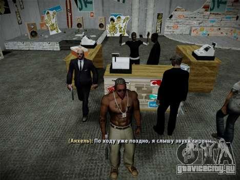 Система ограблений v4.0 для GTA San Andreas одинадцатый скриншот