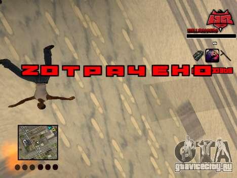 C-HUD Raisers для GTA San Andreas пятый скриншот