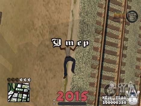 CLEO HUD New Year 2015 для GTA San Andreas пятый скриншот