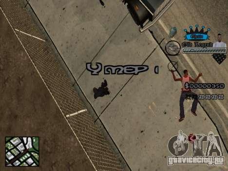 C-HUD Old Legend для GTA San Andreas четвёртый скриншот