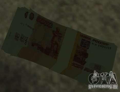 5000 рублей для GTA San Andreas второй скриншот