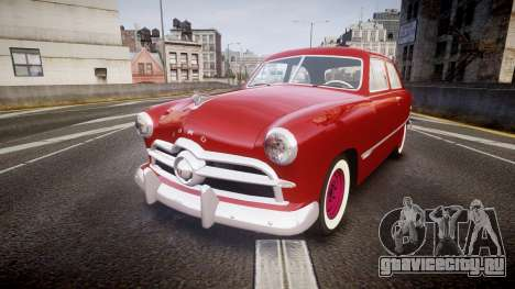 Ford Custom Tudor 1949 для GTA 4