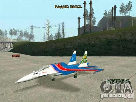 SU-30 МК 2 для GTA San Andreas вид слева