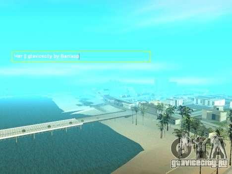 SampGUI Vagos Gang для GTA San Andreas