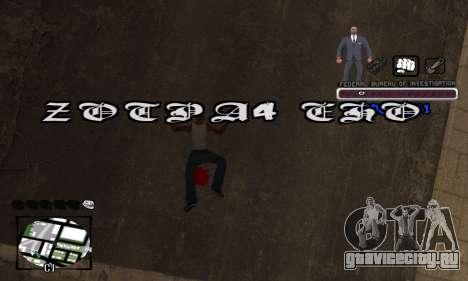 FBI C-HUD для GTA San Andreas пятый скриншот
