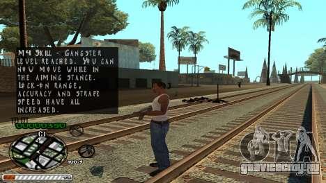 C-HUD Wonderful для GTA San Andreas четвёртый скриншот