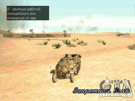 Sd Kfz 251 Пустынный Камуфляж для GTA San Andreas вид изнутри