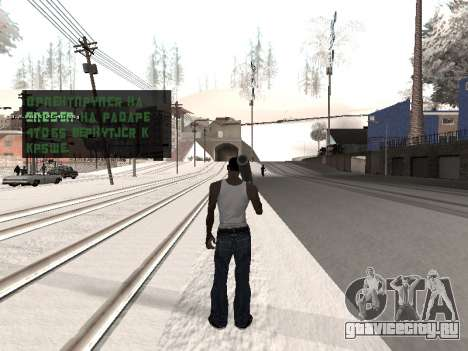 Colormod v5 для GTA San Andreas четвёртый скриншот