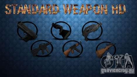 Standard HD Weapon Pack для GTA San Andreas